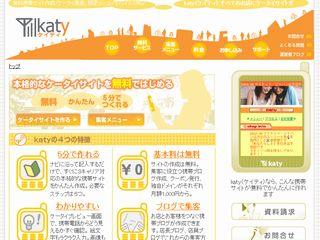 katy(ケイティ)
