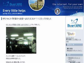 katyご担当 藤川氏のブログ