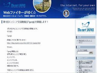 newsing2Bご担当綱島さんのブログ
