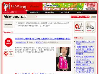 newsing2Bの画面
