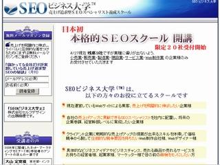 SEOビジネス大学のWebサイト