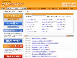 数十万円から数億円のサイトが売買されるサイトキャッチャー